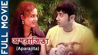 Aparajita (HD) - Superhit Bengali Movie   Indrajit   Sudip   Soumitro  Anamika Saha  Sakuntala Barua