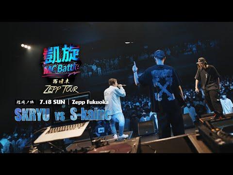 S-kaine vs SKRYU 【凱旋MC Battle 西日本ZEPP TOUR @福岡】