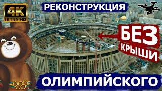 сК Олимпийский и руины бассейна. 2020 4K