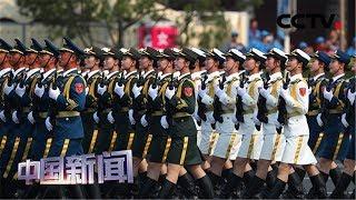 [中国新闻] 新闻特写:阅兵方队向祖国告白 | CCTV中文国际
