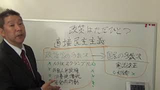 NHKから国民を守る党が目指す直接民主主義について thumbnail