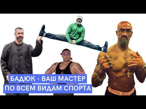 Мастер спорта по всем видам спорта - Сергей Бадюк