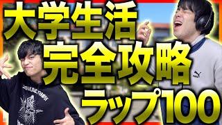 【保存版】大学生活「完全攻略ラップ100」!!!【これだけは見て!】