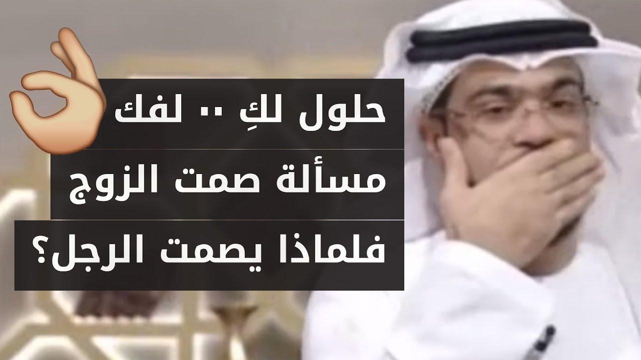 الصمت من أكثر تصرفات الزوج إيذاءا للزوجة فكيف تتعاملي مع الزوج الصامت الشيخ د وسيم يوسف Youtube