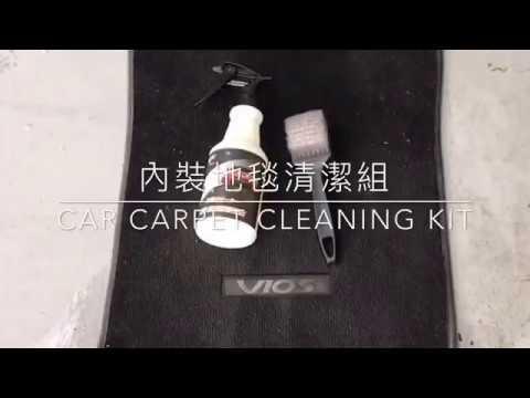 MAGIA 內裝地毯清潔組 Car Carpet Cleaning Kit