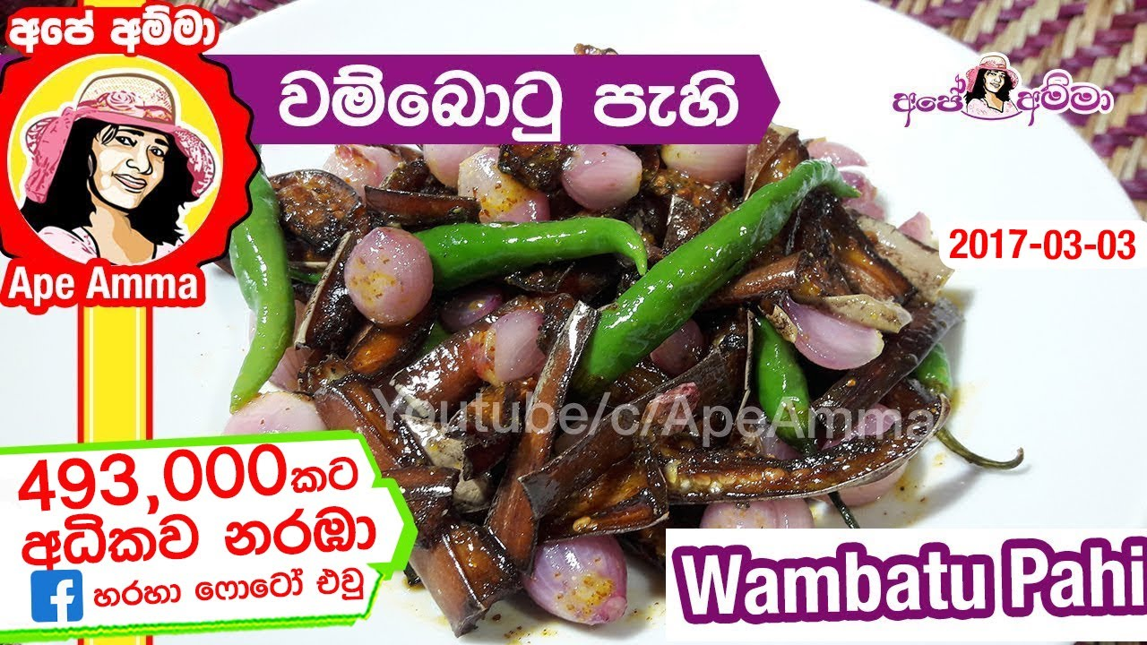Download ✔ වම්බොටු පැහි /වම්බොටු සම්බෝලයක් (අච්චාරු) Wambatu pahi/ sambol recipe in Sinhala by Apé Amma