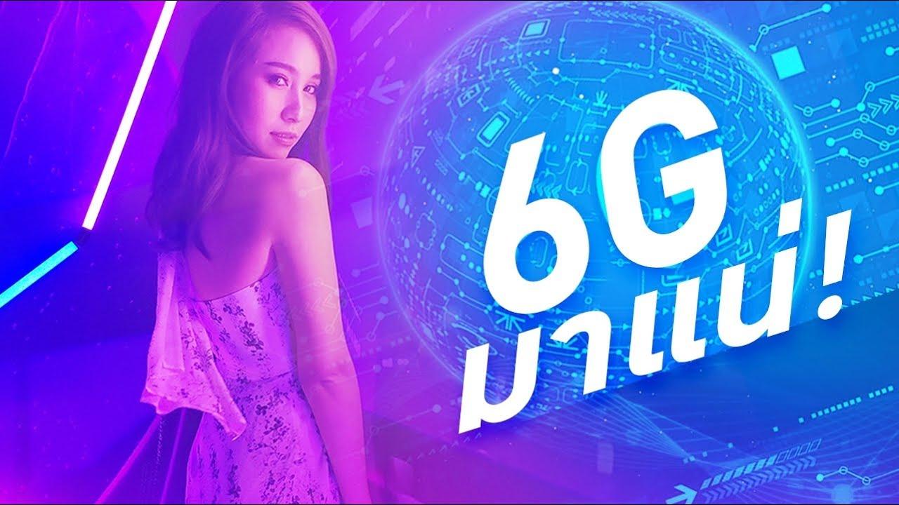 ซีเล่าข่าว | 6G มาแน่!!! Terahertz ความถี่ใหม่ สัญญาณแรงเว่อร์
