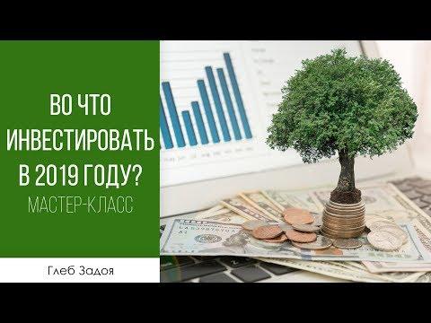 Во что инвестировать в 2019 году?