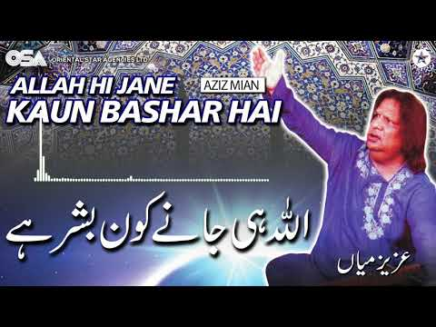 Allah Hi Jane Kaun Bashar Hai | Aziz Mian | Complete Official HD Video | OSA Worldwide