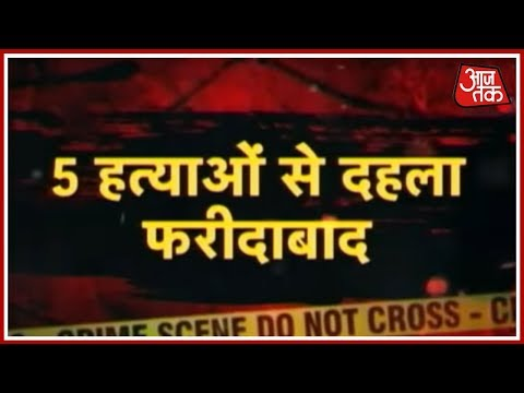 5 Members Of A Family Murdered In Faridabad