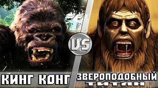 Кинг Конг vs Звероподобный Титан