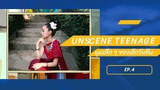 "Video UNSCENE TEENAGE มุมเล็ก ๆ ของเด็กวัยทีน [EP. 4] - "" Love at Sundown [Yarm-Yen] "" download MP3, 3GP, MP4, WEBM, AVI, FLV November 2018"