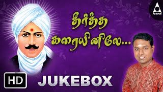 Teertha Karayinele Jukebox - Salutation To The Bharathiyar - Tamil Song