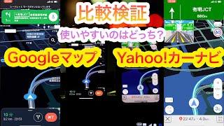 カーナビアプリのGoogleマップとYahoo!カーナビの比較してみた! screenshot 3