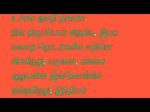 national anthem meaning of India in tamil - YouTube