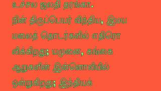 national anthem meaning of India in tamil