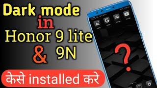 Dark mode in honor 9 lite & 9N || how to enable ||.