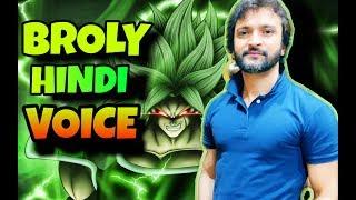 BROLY HINDI VOICE | Rajesh Kava Hindi Voice of Broly in Dragon Ball Z