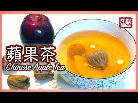 ★ 蘋果茶 簡易食譜 ★ | Chinese Apple Tea Easy Recipe