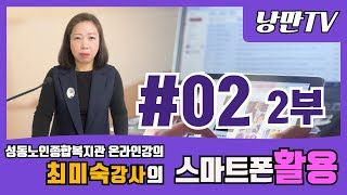 (온라인강의)어르신들을 위한 스마트폰활용강의02(2부)