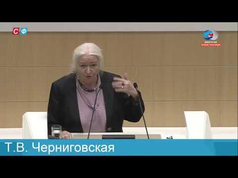 Как выжить в этом мире перемен. Татьяна Черниговская выступила в Совете Федерации