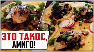 ТАКО В САМОДЕЛЬНЫХ ТОРТИЛЬЯХ! Мексиканская кухня: вкусно и быстро!