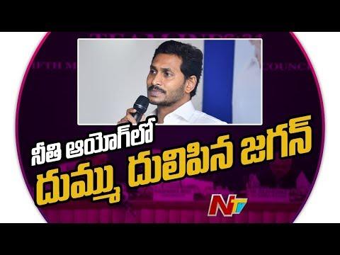 నీతి ఆయోగ్లో దుమ్ము దులిపిన జగన్..! | YS Jagan Highlight Speech In NITI Aayog | NTV