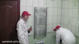 Установка полотенцесушителя - видеоурок(Видео урок по установке полотенцесушителя http://santehnik-yalta.ru/ Представляем вашему вниманию видео-обзор процесс..., 2012-06-30T20:40:14.000Z)