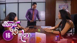 Jeevithaya Athi Thura | Episode 16 - (2019-06-03) | ITN Thumbnail