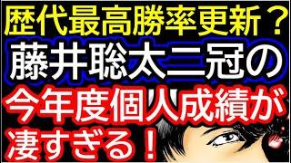 2ch 藤井聡太
