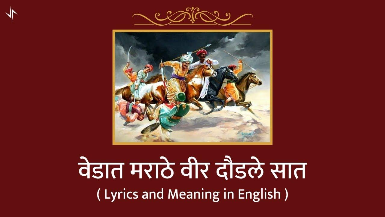 Vedat Marathe Veer Daudale Saat - Lyrics and Meaning in English