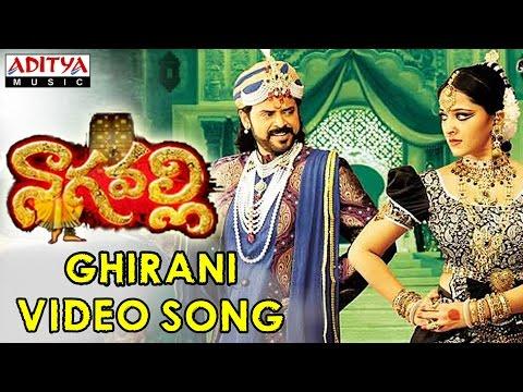 Ghirani Full Video Song - Nagavalli video songs -  Venkatesh,anushka