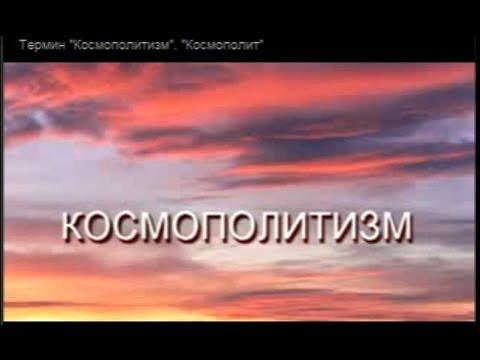 Космополитизм и национализм - Михаил Световиз YouTube · Длительность: 1 мин16 с