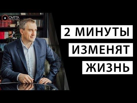 2 МИНУТЫ ИЗМЕНЯТ ЖИЗНЬ  #НиколайСапсан