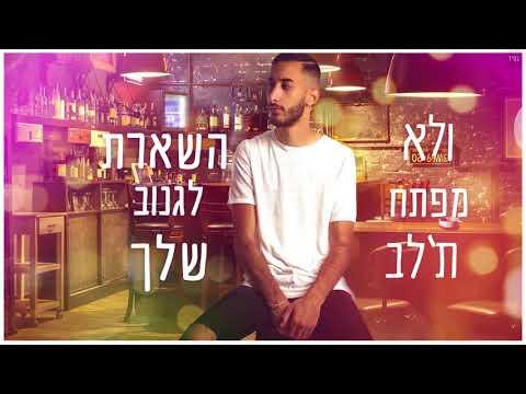 דניאל הראל - שלוש נקודות