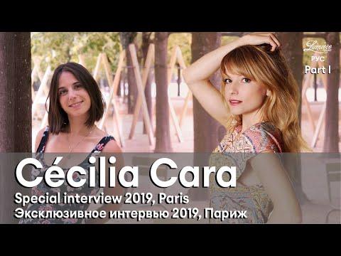 Cécilia Cara - Special Russian Interview - LUMIERE PROJECT, Part I/ Интервью для русских поклонников