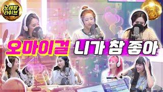 [LIVE] 오마이걸 - 니가 참좋아 (원곡 : 쥬얼리) / 정오의 희망곡 김신영입니다 / MBC 21051…