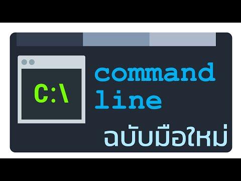 การใช้ command line (cmd.exe) เบื้องต้น บน Windows