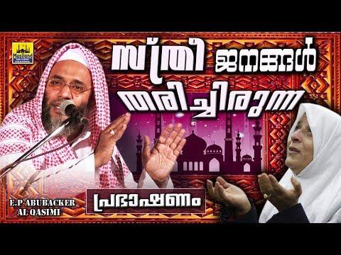 സ്ത്രീ ജനങ്ങൾ തരിച്ചിരുന്ന പ്രഭാഷണം | Latest Islamic Speech in Malayalam | E P ABUBACKER AL QASIMI