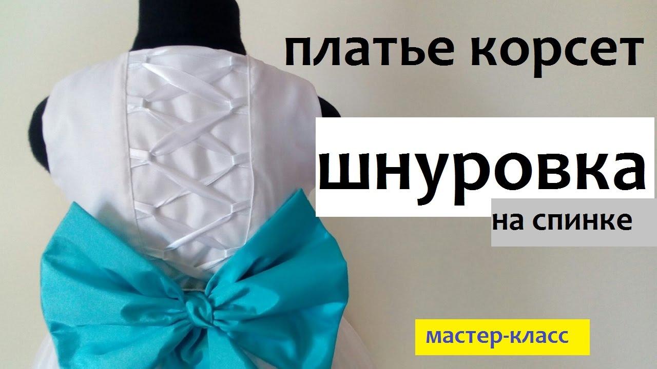 Платье детское с корсетом сшить