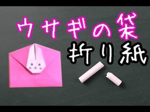 クリスマス 折り紙 折り紙 袋 : youtube.com