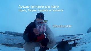 видео Лучшие зимние воблеры