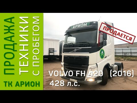 Продается Седельный Тягач VOLVO FH 420 | ТК Арион Продажа Техники с Пробегом