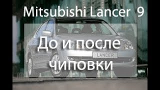 Mitsubishi Lancer 9 перепрошивка: сравнение до и после