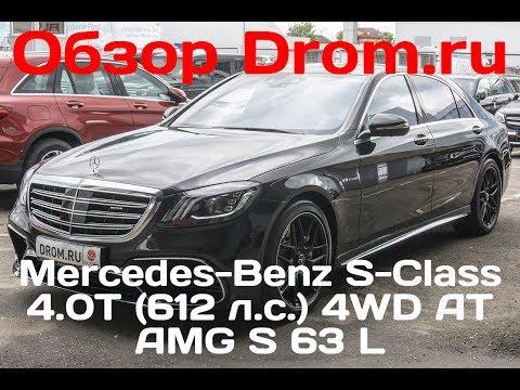 Mercedes Benz S Class 2017 4.0T 612 л.с. 4WD AT AMG S 63 L видеообзор