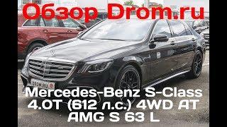 Mercedes-Benz S-Class 2017 4.0T (612 л.с.) 4WD AT AMG S 63 L - видеообзор