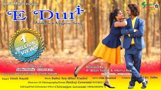 E-DURI II NEW HD ROMANTIC NAGPURI SONG 2019 II VIVEK NAYAK & VARSHA RITTU II SUNIT MUSIC