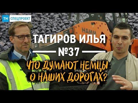 Что думают немцы о дорогах в Татарстане? / Спецпроект ТИ #37 / 12+