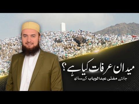 Смотрите сегодня What Is The History of Jabal-e-Rehmat and