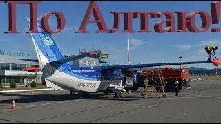 Польоти в Кош-Агач і Усть-Коксу